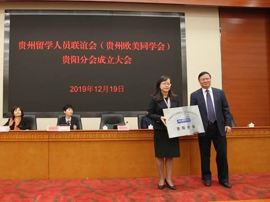 我校陈雨青当选贵州留学人员联谊会(贵州欧美同学会) 贵阳分会首任会长